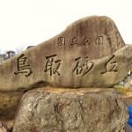 鳥取砂丘の駐車場は無料ってホント!?知らないと損するマル秘情報はコレだ!!