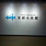 京都水族館へのアクセスは!?絶対に迷わない電車とバスでの行き方はコチラ!!