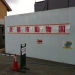 京都動物園の駐車場でおススメは?安くて近いベスト3はコチラ!!