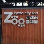京都動物園へのアクセスはどうしたら?電車とバスで絶対に迷わない行き方はコレだ!!